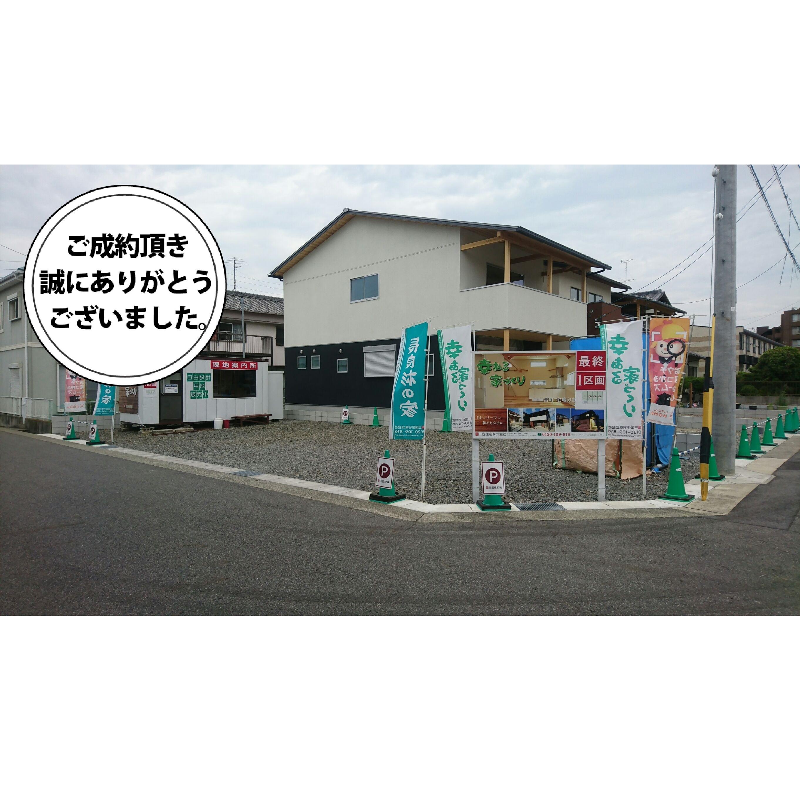 ■宮町PJ(自由設計用地)
