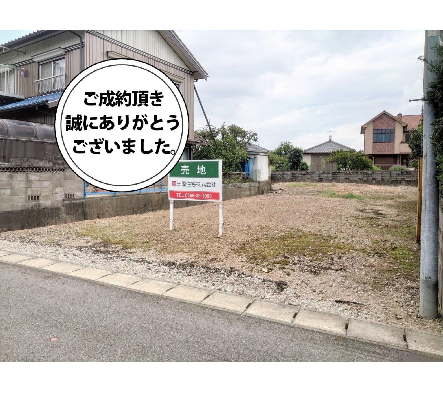 ■売地 下末